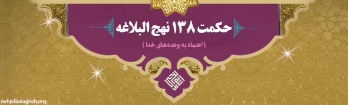 حکمت 138 نهج البلاغه