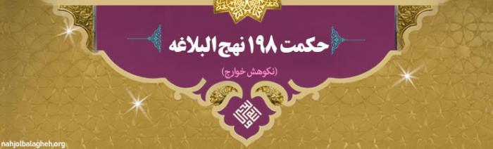 حکمت 198 نهج البلاغه